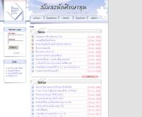 ชมรมนักศึกษาทุน มหาวิทยาลัยรังสิต - tunrsu.com