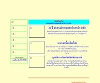 สหกรณ์การเกษตรบ้านเขว้า จำกัด  - coopbk36.th.gs