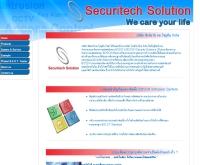 บริษัท ซีเคียวริเทค โซลูชั่น จำกัด - securitech.co.th