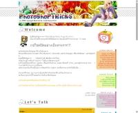 โฟโต้ชอปทริค - photoshoptricks.th.gs