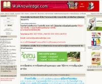 วาโนเรจ - waknowledge.com