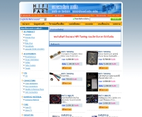 ไฮไฟพาร์ทดอทคอม - hifipart.com