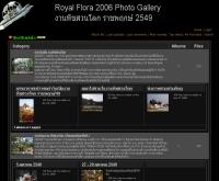 ภาพงานพืชสวนโลก - royalflora.narak.com/