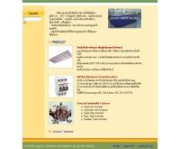 บริษัท สยามวิช เอ็นจิเนียริ่ง จำกัด - siamwish.com