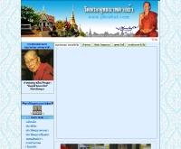 วัดพระพุทธบาทตากผ้า - phrabat.com