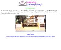 โรงเรียนอนุบาลราชบุรี - ars.th.edu