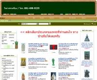 ใหม่-พระเครื่อง - mai-amulet.com