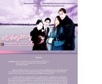วัยดรุณี - thaitv3.com/film/prigkenu/index.html