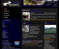 สาธุ ออโต้ซีท - decarate.com