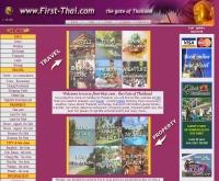 เฟิร์สไทย - first-thai.com
