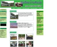 โรงเรียนบ้านหินร่ม - geocities.com/banhinrom