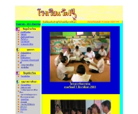โรงเรียนวัดเขาถ้ำกุญชร - school.obec.go.th/khaothun