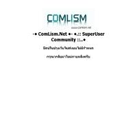 คอมลิสม์ - comlism.net