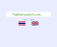 ไทยทัวร์เสริช์ - thaitoursearch.com