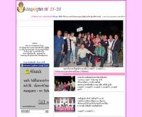ยุพราชรุ่นที่ 21-23 - yrc2123.th.gs