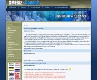 เอสเอ็มอี บิซ คอนซัลท์ - smebiz-consult.com