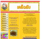 ไรน้ำนางฟ้า - thairachashrimp.com