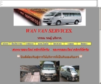 วรรณรถตู้ - wanvan.tk