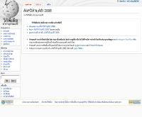 เอเชียนเกมส์ 2006 - th.wikipedia.org/wiki/����¹����_2006