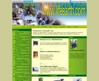 ไลฟ์ เอิร์ธ - lifeearth.com