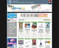 เครื่องเสียงรถยนต์ - thaionlinemarket.com/market/shop.asp?id=8803