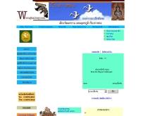 องค์กรธรรมิกสังคมเวียงกาหลง  - wiengkalong.com