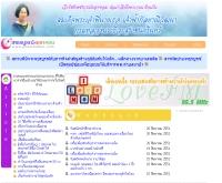 สำนักงานเทศบาลเมืองเพชรบูรณ์  - phetchabun.com