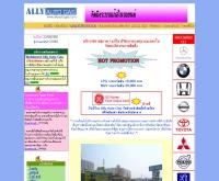 บริษัท ออลลี่ ออโต้ แก๊ส จำกัด - allyautogas.com