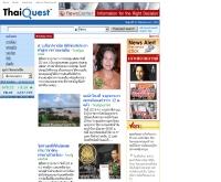 ไทยเควสท์นิวส์: เว็บไซต์รวมข่าวออนไลน์  - news.thaiquest.com