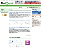 ไทยเควสท์สต็อก: เว็บไซต์รวมข้อมูลข่าวสารหุ้นเพื่อนักลงทุน - stock.thaiquest.com