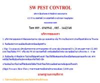 เอสดับบลิว เพส คอนโทรล - swpestcontrol.th.gs