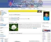 โรงเรียนอนุบาลนครปฐม  - anubannp.com