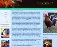 ไก่เก่ง - gaigeng.net