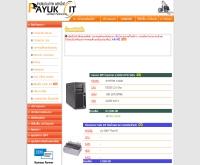 ห้างหุ้นส่วนจำกัด พยัคฆ์ไอที - payukit.com