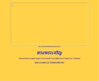 ซุปเปอร์คาร์ไทยแลนด์ - supercarthailand.com