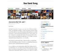 ภาณุ ตั้งเฉลิมกุล - seasandsong.com