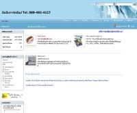 ปันปันการ์ดช็อป - tarad.com/idcard