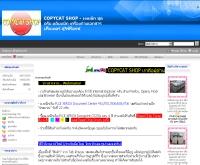 ก๊อปปี้แคท โอเอ - tarad.com/xerox
