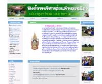 องค์การบริหารส่วนตำบลเฉนียง - chaniang.org