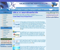 บริษัท เค.เค แอคเคาน์ติ้ง เซอร์วิส จำกัด  - kkacc.com
