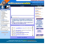 สถานีตำรวจนครบาลพหลโยธิน  - geocities.com/pahonpolice