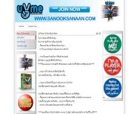 สนุกสนาน - sanooksanaan.com