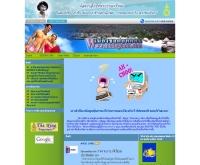 เมืองชล - muangchon.com