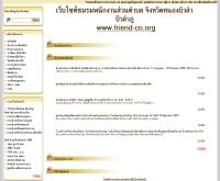 ชมรมพนักงานส่วนตำบลจังหวัดหนองบัวลำภู - friend-co.org