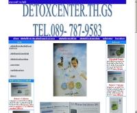 ดีท๊อกซ์เซ็นเตอร์ - detoxcenter.th.gs