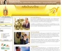 คลังปัญญาไทย - panyathai.or.th