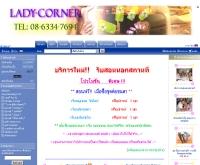 เลดี้-คอร์เนอร์ - lady-corner.com
