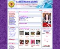โรงเรียนดรุณราษฎร์วิทยา - daroonrajwittaya.com