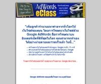 แอดเวิร์ด อี-คลาส : Adwords e-Class  - adwords-eclass.com