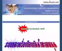 ชูสม - chusom.com